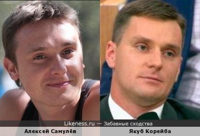 Алексей похож на Якуба или наоборот.