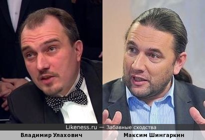 Владимир Улахович и Максим Шингаркин