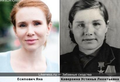 Актриса Яна Есипович похожа на Героя Соц.Труда Каверзину У.Л.