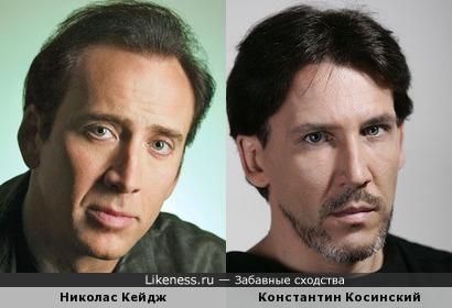 Николас и Константин