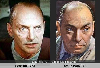 Георгий Тейх и Юлий Райзман