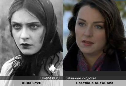 Анна и Светлана