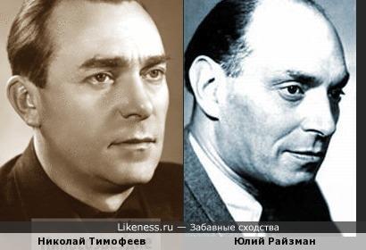 Николай Тимофеев и Юлий Райзман
