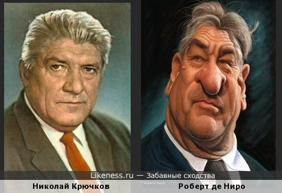 Роберт де Ниро на карикатуре похож на Николая Крючкова
