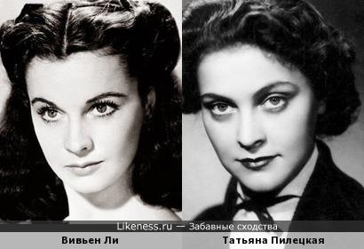 Татьяна Пилецкая и Вивьен Ли