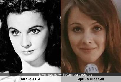 Вивьен Ли и Ирина Юревич