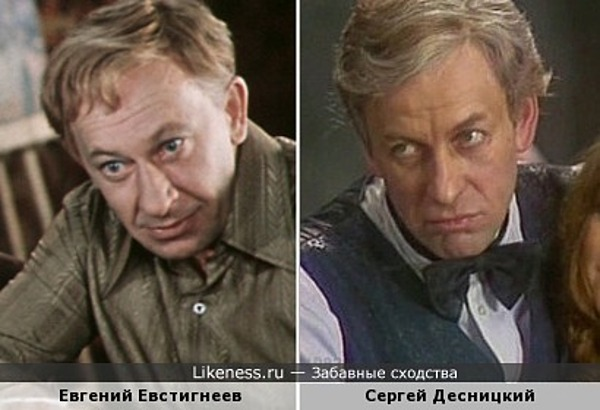 Евгений Евстигнеев и Сергей Десницкий