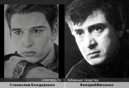 Станислав Бондаренко и Валерий Ивченко