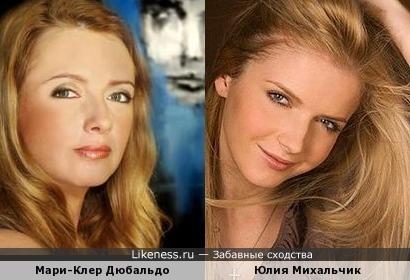 Мари-Клер Дюбальдо и Юля Михальчик похожи