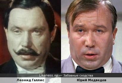 Леонид Галлис и Юрий Медведев в образах