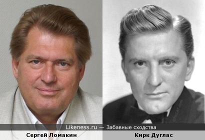 Сергей Ломакин и Кирк Дуглас