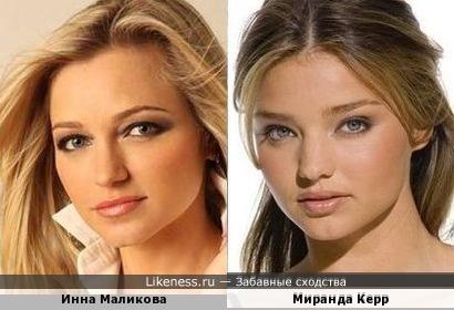 Инна Маликова и Миранда Керр