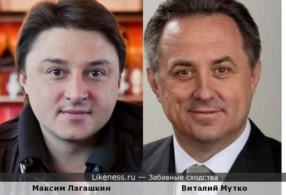 Максим Лагашкин похож на Виталия Мутко