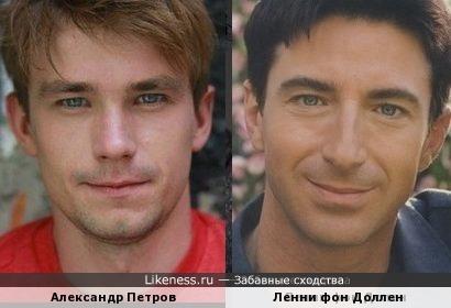 Александр Петров и Ленни фон Доллен