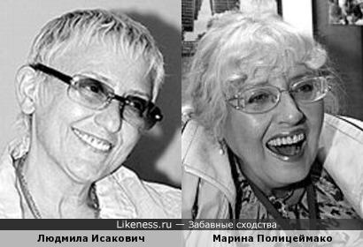 Людмила Исакович супруга Валерия Леонтьева похожа на Марину Полицеймако.