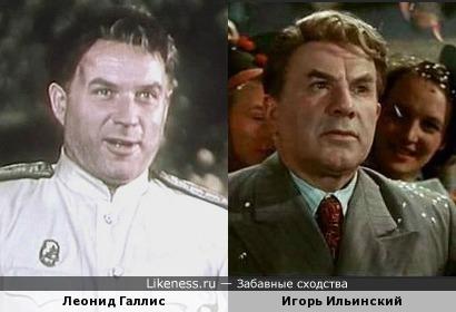 Леонид Галлис здесь похож на Игоря Ильинского