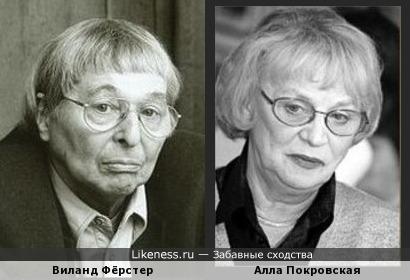 Алла Покровская и Виланд Фёрстер