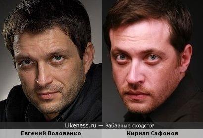 Евгений Воловенко и Кирилл Сафонов