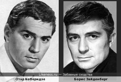 Отар Коберидзе и Борис Зайденберг