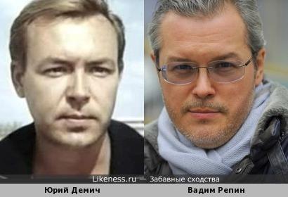 Вадим Репин похож на Юрия Демича