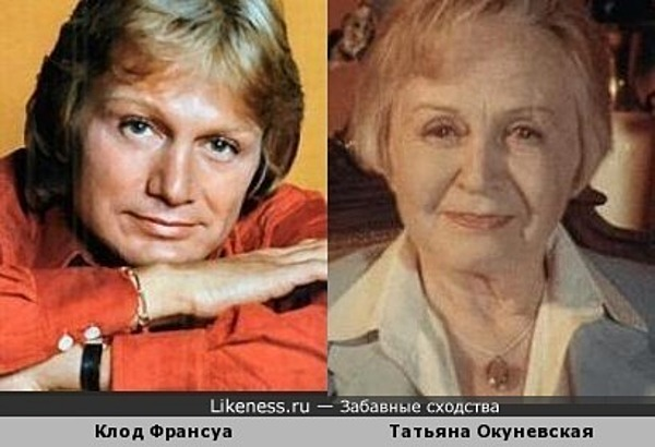 Клод Франсуа и Татьяна Окуневская