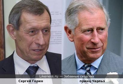 Министр культуры Нижегородской области Сергей Горин по-родственному похож на принца Чарльза.