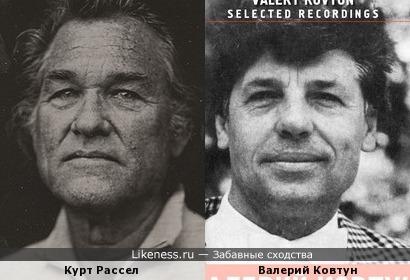 Валерий Ковтун и Курт Рассел