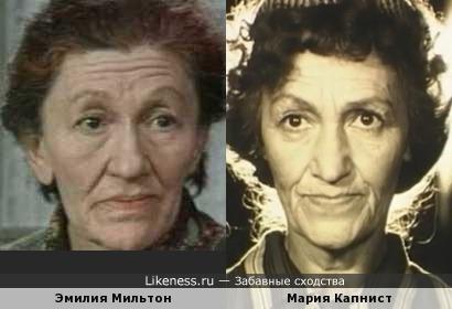 Мария Капнист и Эмилия Мильтон