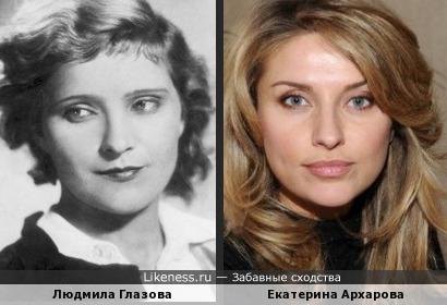 Екатерина Архарова похожа на Людмилу Глазову