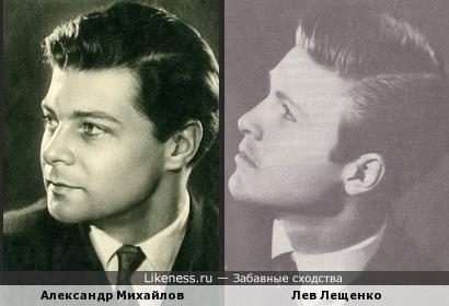 Александр Михайлов и Лев Лещенко