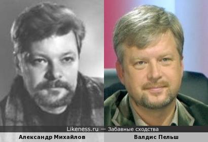 Вадис Пельш смахивает на советского актёра Александра Михайлова