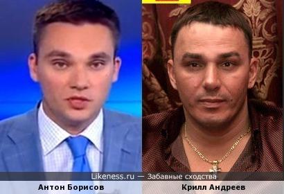 Антон и Кирилл