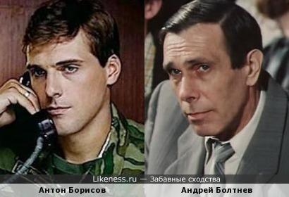 Антон Борисов на этом фото похож на Андрея Болтнева