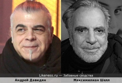 Андрей Давидян и Максимилиан Шелл