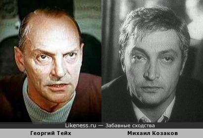 Михаил Козаков и Георгий Тейх