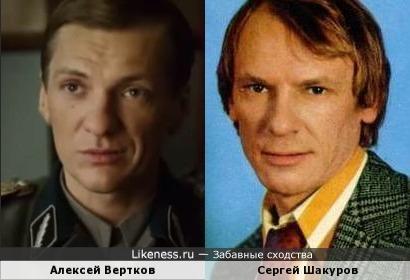 Алексей Вертков и Сергей Шакуров