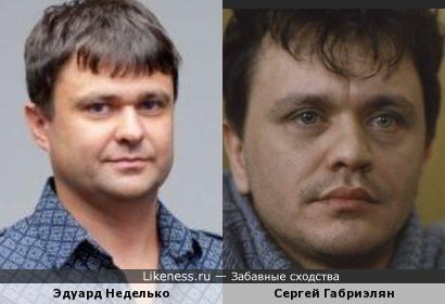 Эдуард Неделько и Сергей Габриэлян