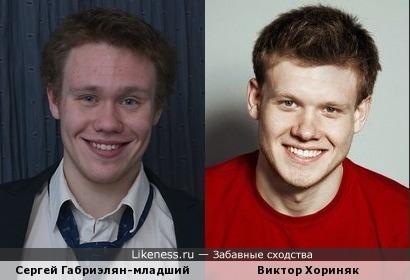 Сергей Габриэлян и Виктор Хориняк