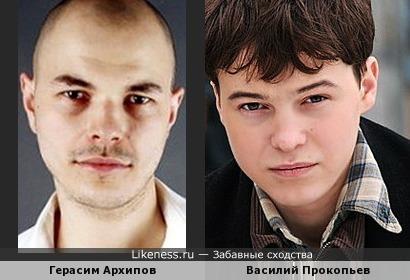 Герасим и Василий