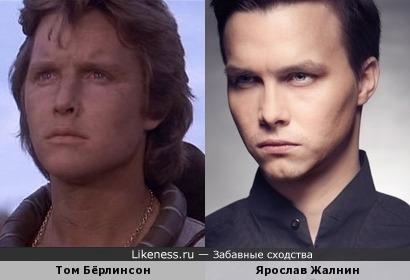 Ярослав Жалнин и Том Бёрлинсон