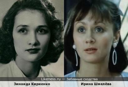 Ирина Шмелёва и Зинаида Кириенко