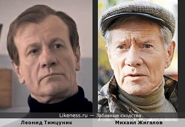Леонид Тимцуник и Михаил Жигалов