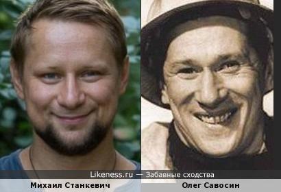 Михаил Станкевич похож на Олега Савосина