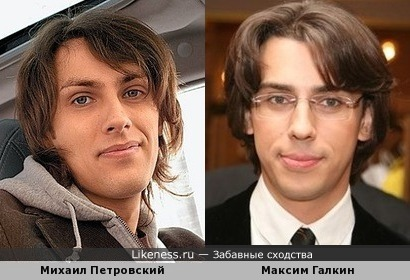 Михаил Петровский похож на Максима Галкина