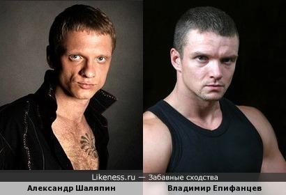 Александр Шаляпин и Владимир Епифанцев