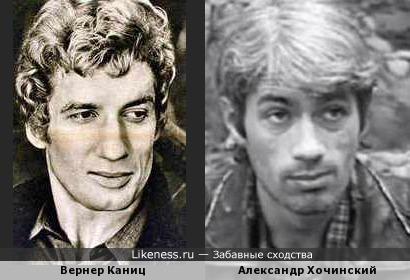 Вернер Каниц и Александр Хочинский