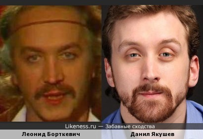 Данил Якушев похож на Леонида Борткевича