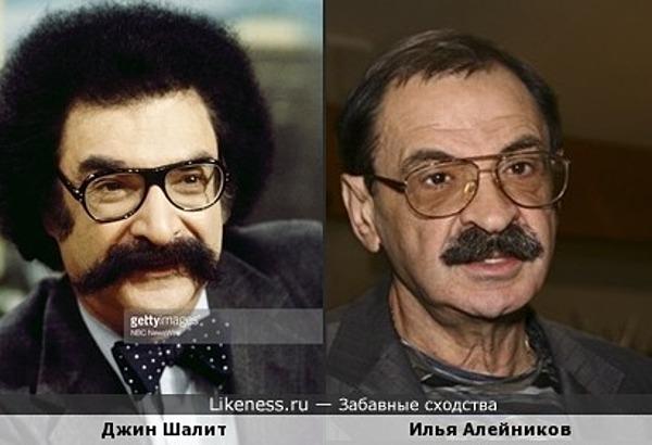 Джин Шалит, а Илья Смешит.