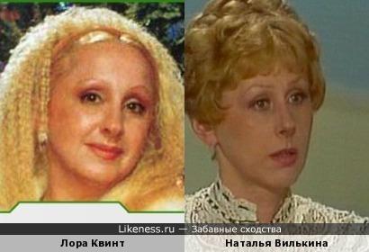 Лора Квинт и Наталья Вилькина