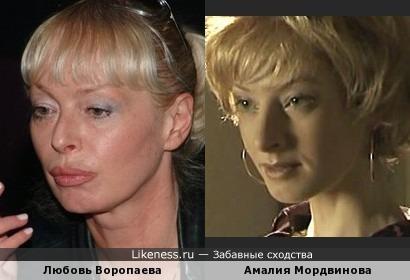 Любовь Воропаева и Амалия Мордвинова